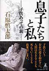 Ishihara2
